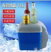 汽車載冰箱7.5L車載型配置 7.5升車載冷暖箱電子冰箱上蓋三個杯架 YXS娜娜小屋