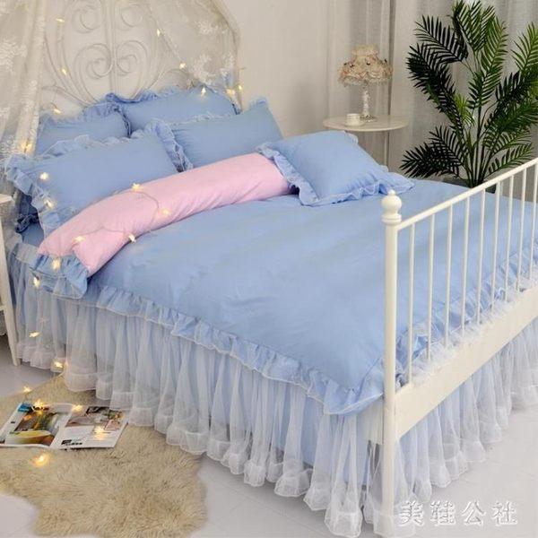 床包組少女心公主白紗蕾絲純色床裙四件套雙人床品zzy5434『美鞋公社』