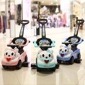 多功能兒童扭扭車四輪寶寶滑行溜溜學步車帶音樂手推把護欄玩具車WY年貨慶典 限時鉅惠