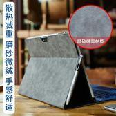 微軟平板電腦包surface pro4保護套pro5新12.3寸內膽包支架配件『新佰數位屋』