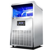 220V維仕美制冰機商用小型造冰機奶茶店全自動冰塊制作機不銹鋼冰塊機igo 【Pink Q】