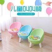 YAHOO618◮兒童椅子靠背叫叫椅加厚寶寶小凳子小孩吃飯塑料椅子防滑塑料家用 韓趣優品☌