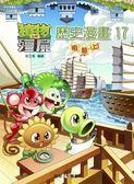 植物大戰殭屍:歷史漫畫17明朝(上)
