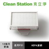 【P31 / E311適用】高效V型HEPA濾網