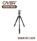 黑熊數位 Cayer 卡宴 CT3470X3 碳纖維三腳架 4節 旋鈕型 CNC工藝 護衛者系列