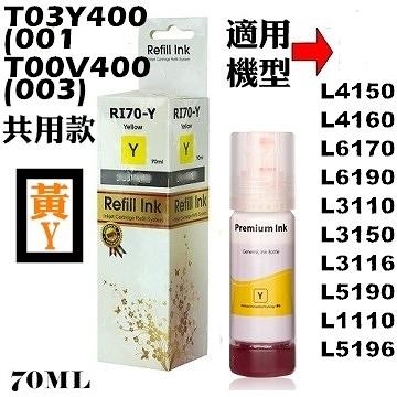 EPSON T00V400 / T00V / 003相容墨水(Dyed墨水/黃色)【適用】L3110/L3150/L3116/L5190/L1110/L5196/L3156