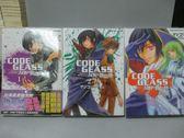 【書寶二手書T6/漫畫書_MCJ】Code Geass反叛的魯路修_1~3集合售