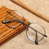 韓版復古圓形金屬眼鏡框文藝原宿細框平光鏡男女款可配眼鏡架