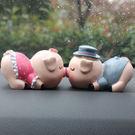 小豬情侶卡通公仔汽車擺件裝飾品車內車上車...