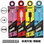 『Micro充電線』SAMSUNG J2 J200YZ 傳輸線 充電線 2.1A快速充電 線長100公分