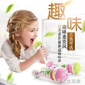 兒童唱歌機帶話筒寶寶玩具卡拉ok麥克風無線帶擴音音樂小女孩玩具-享家