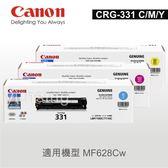 Canon 原廠彩色碳粉匣331 CRG331 C/M/Y (1.5K) 適用 MF628Cw