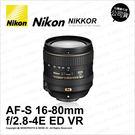 登錄禮~8/31 Nikon AF-S DX NIKKOR 16-80mm f/2.8-4E ED VR  國祥公司貨 ★24期免運費★ 薪創數位