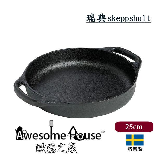 瑞典 Skeppshult 25cm 雙耳 圓形 鑄鐵 平煎鍋 #0062
