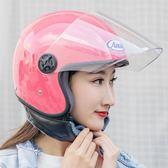 電動摩托車頭盔男電瓶車頭盔女四季防霧半盔夏季防曬輕便式安全帽洛麗的雜貨鋪