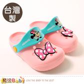 女童鞋 台灣製迪士尼米妮正版輕量水陸晴雨休閒鞋 魔法Baby