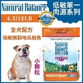 【贈2瓶乾洗手】*WANG*Natural Balance 低敏單一肉源《無穀地瓜鮭魚全犬配方(小顆粒)》12LB 42101