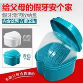 牙套盒假牙清洗盒全半口假牙儲牙盒牙套義齒保持器雙層瀝濾水清潔盒