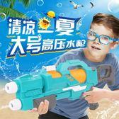 兒童玩具 男孩玩具水槍寶寶抽拉戲水槍大號高壓成人呲水搶元射程兒童噴水槍 igo克萊爾