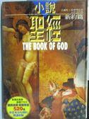 【書寶二手書T2/翻譯小說_LCO】小說聖經(新約篇)_沃爾特溫傑林