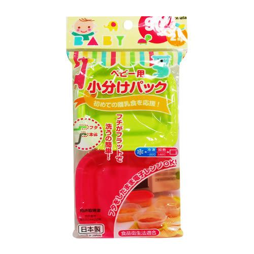 嬰兒用保存容器/副食品分裝盒-2入(90ml)[衛立兒生活館]