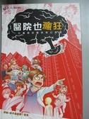 【書寶二手書T5/漫畫書_NBP】醫院也瘋狂:一位醫師的奇幻爆笑旅程。_林子堯