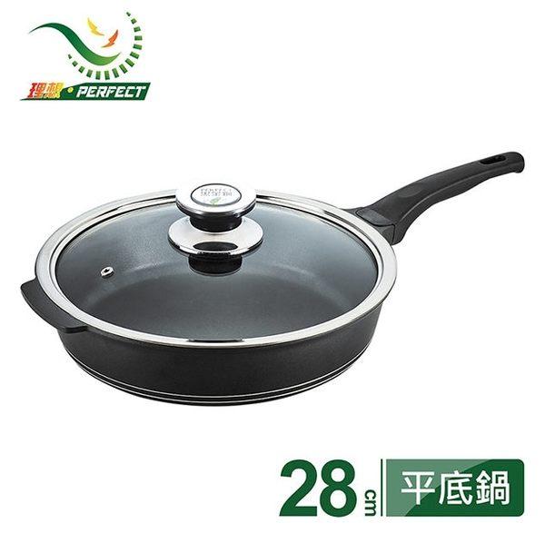 PERFECT 理想 日式黑金鋼深型平底鍋 (附蓋) 28cm 炒鍋 炒菜鍋