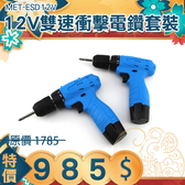 《儀特汽修》新春特惠 12V鋰電起子機 12V起子電鑽 電動螺絲起子 12v電鑽 MET-ESD12V