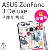 贈貼 ASUS ZenFone 3 Deluxe ZS570KL Z016D 手機殼 立體浮雕 彩繪軟殼 保護套 超人 隊長 圖案 耐摔 保護殼