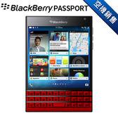 【T Phone黑莓機專賣店】BLACKBERRY 黑莓機 紅色獨家限量版  PASSPORT 護照機 最新機種
