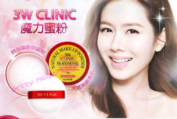 韓國3W CLINIC ~魔力蜜粉  30G【花想容】3WC