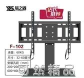 WMB液晶電視底座萬能通用壁支架桌面底座32/37/40/42/50/55/60寸 可然精品