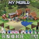 積木玩具兼容樂高幻影忍者積木我的世界拼裝兒童玩具男女孩樂高匹配小顆粒YJT 快速出貨