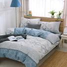 床包被套組 四件式雙人兩用被床包組/朱利安藍/美國棉授權品牌[鴻宇]台灣製2033