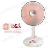 【上元】14吋碳素燈電暖器 SY-406