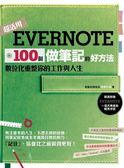(二手書)Evernote 100個做筆記的好方法:數位化重整你的工作與人生
