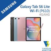 【贈原廠書本式保護殼+傳輸線】Samsung Galaxy Tab S6 Lite P610 WiFi 64GB 10.4吋平板【葳訊數位生活館】