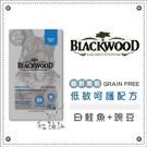 BLACKWOOD柏萊富〔極鮮無穀全齡犬低敏呵護配方,5磅,美國製〕