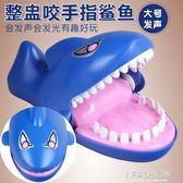兒童親子抖音膽量挑戰咬手鯊魚搞笑搞怪咬手指拔牙互動整蠱玩具-Ifashion