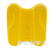 游泳浮板 成人兒童初學者浮力板工字板/浮板/打水板夾腿板訓練 QX11175 【棉花糖伊人】