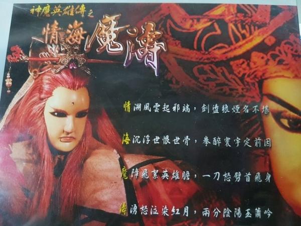 挖寶二手片-U01-088-正版VCD-布袋戲【神魔英雄傳 情海魔濤 1-48集 48碟】-