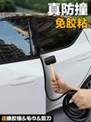 防撞條 汽車開門防撞貼門邊框包邊防亂蹭通用膠條裝飾用品大全 莎瓦迪卡