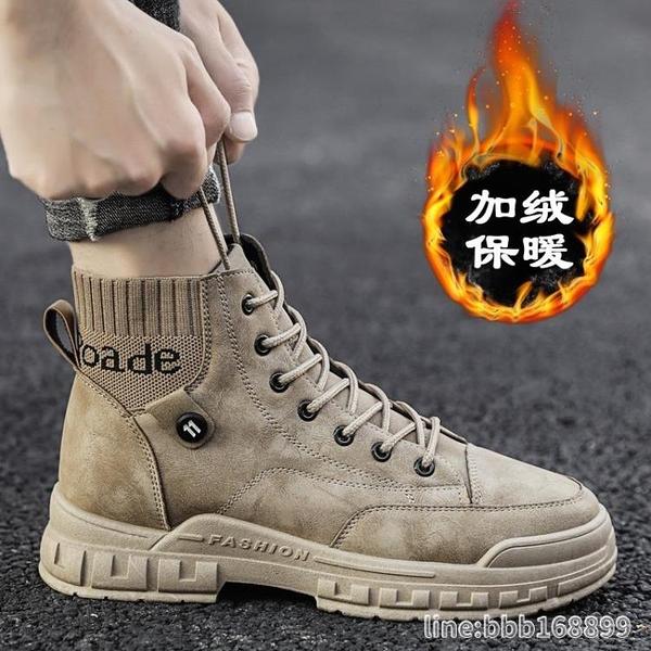 男靴 馬丁靴男冬季加絨保暖棉鞋男士高幫工裝男靴工地潮鞋男鞋雪地靴子 星河光年