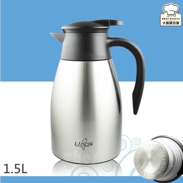 Linox天堂鳥不銹鋼保冷保溫壺1.5L咖啡壺內蓋不銹鋼-大廚師百貨
