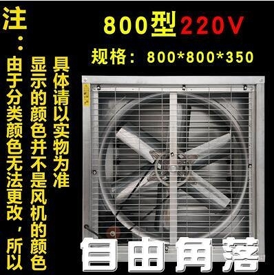220v負壓風機工業排風扇大功率強力抽風機排氣扇工廠養殖場通風換氣扇CY  自由角落