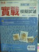 【書寶二手書T3/語言學習_QKB】初級實戰模擬試題(試題本+詳解本)_有CD