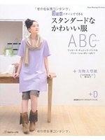 二手書《Japanese craft book Standard Cute Clothes ABC Yoshiko Tsukiori#9429》 R2Y ISBN:9784529049429