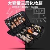 升級款三層化妝包大容量可套拉桿箱紋繡美容用品化妝箱美妝工具箱 交換禮物