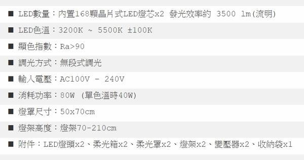【】CAMKA 肯佳 VL5070N 無影罩雙色溫LED攝影棚燈 兩只裝