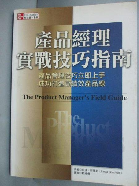 【書寶二手書T7/行銷_HMR】產品經理實戰技巧指南_琳達‧哥喬斯